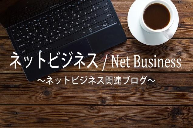 ネットビジネス関連ブログ