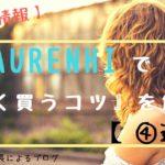 LAURENHI2