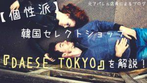 DAESE TOKYO